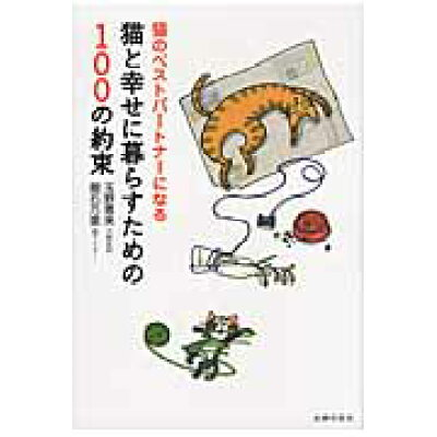 猫と幸せに暮らすための100の約束 猫のベストパ-トナ-になる  /主婦の友社/玉野恵美