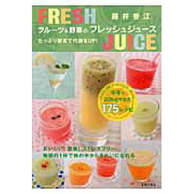 フル-ツ&野菜のフレッシュジュ-ス たっぷり酵素で代謝をUP!  /主婦の友社/藤井香江