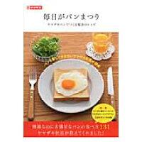 毎日がパンまつり ヤマザキパンでつくる魔法のレシピ  /主婦の友社/山崎製パン株式会社