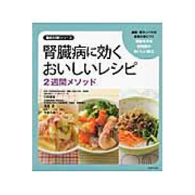 腎臓病に効くおいしいレシピ2週間メソッド   /主婦の友社/湯浅愛