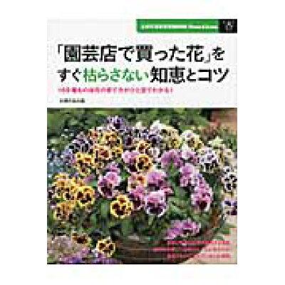 「園芸店で買った花」をすぐ枯らさない知恵とコツ 169種もの鉢花の育て方がひと目でわかる!  /主婦の友社/主婦の友社