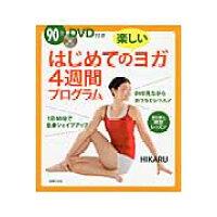 はじめての楽しいヨガ4週間プログラム 全身シェイプアップバ-ジョン  /主婦の友社/Hikaru