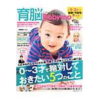 育脳Baby-mo  0~3才で絶対しておきたい5つ /主婦の友社