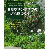 日陰や狭い場所での小さな庭づくり どこでもできる簡単ガ-デニング!  /主婦の友社
