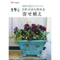 3ポットから作れる寄せ植え 季節の花をセンスアップ!  /主婦の友社