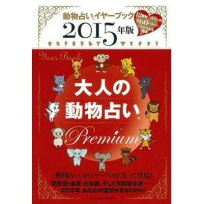 大人の動物占いPremium 動物占いイヤ-ブック 2015年版 /主婦の友社/主婦の友社