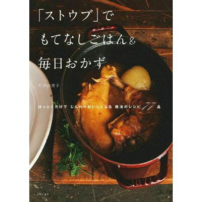 「ストウブ」でもてなしごはん&毎日おかず   /主婦の友社/井澤由美子