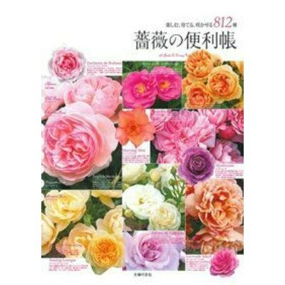 薔薇の便利帳 楽しむ、育てる、咲かせる812種  /主婦の友社/主婦の友社