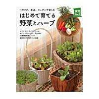 はじめて育てる野菜とハ-ブ ベランダ、窓辺、キッチンで楽しむ  /主婦の友社/主婦の友社