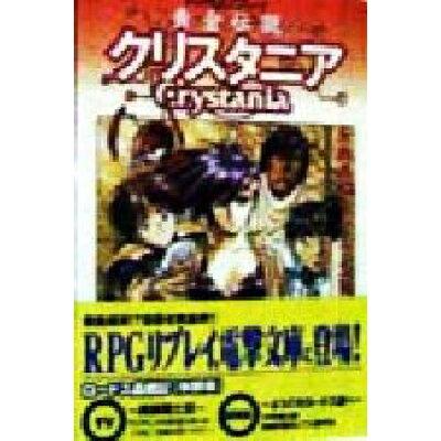 黄金伝説クリスタニア RPGリプレイ  /アスキ-・メディアワ-クス/水野良