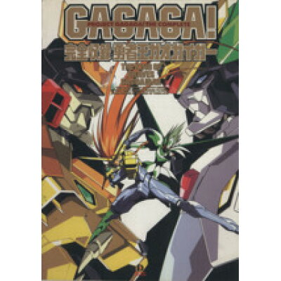 完全収録・勇者王ガオガイガ- Project gagaga! the compl  /アスキ-・メディアワ-クス