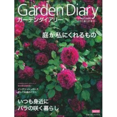 ガーデンダイアリー バラと暮らす幸せ Vol.12 /八月社