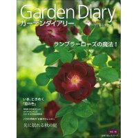 ガーデンダイアリー バラと暮らす幸せ Vol.16 /八月社