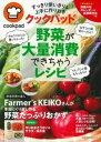 クックパッド野菜が大量消費できちゃうレシピ すっきり使いきり&上手に作りおき  /主婦の友社/クックパッド株式会社