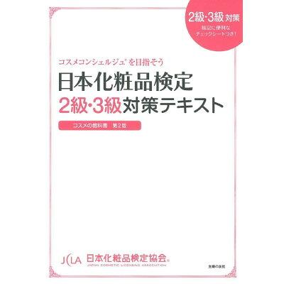 日本化粧品検定2級・3級対策テキストコスメの教科書 コスメコンシェルジュを目指そう  第2版/主婦の友社/小西さやか