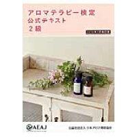 アロマテラピ-検定公式テキスト  2級 6訂版/日本アロマ環境協会/日本アロマ環境協会