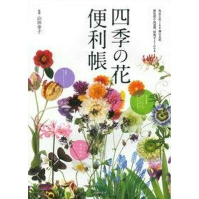 四季の花便利帳 身近な花188種の名前、開花期や流通期、特徴がよく  /主婦の友社/主婦の友社