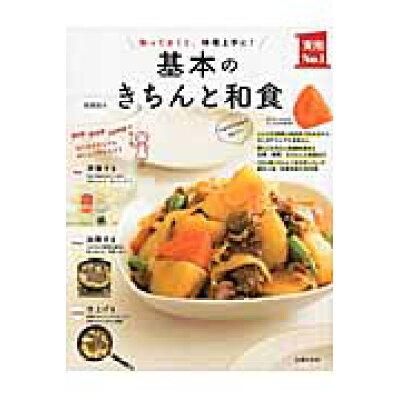 基本のきちんと和食 知っておくと、料理上手に!  /主婦の友社/市瀬悦子
