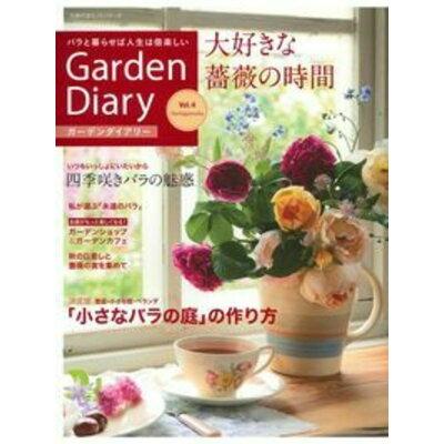 ガ-デンダイアリ- バラと暮らせば人生は倍楽しい vol.4 /八月社