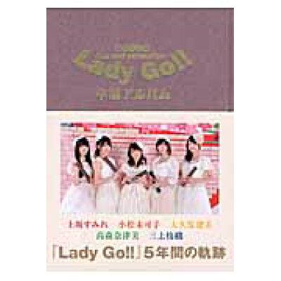 A&G NEXT GENERATION Lady Go!!卒業アルバム   /主婦の友インフォス/主婦の友インフォス情報社