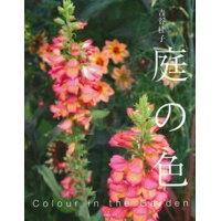 庭の色   /主婦の友社/吉谷桂子