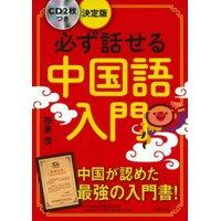 必ず話せる中国語入門 決定版  /主婦の友社/相原茂