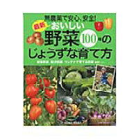 最新おいしい野菜100種のじょうずな育て方 無農薬で安心、安全!  /主婦の友社
