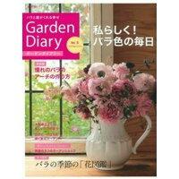 ガ-デンダイアリ- バラと庭がくれる幸せ vol.5 /八月社