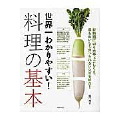 世界一わかりやすい!料理の基本 材料別に切り方や下ごしらえ、最もおいしく食べられる  /主婦の友社/田口成子