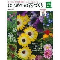 はじめての花づくり 育てやすい花100種の枯らさないコツがよく分かる  /主婦の友社/主婦の友社