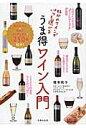 好みのワインがパッと選べるうま得ワイン入門   /主婦の友社/種本祐子