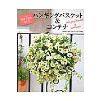 ハンギングバスケット&コンテナ   /主婦の友社/日本ハンギングバスケット協会