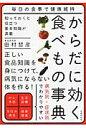 からだに効く食べもの事典 毎日の食事で健康維持  /主婦の友社/田村哲彦