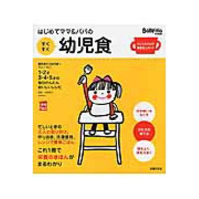 はじめてママ&パパのすくすく幼児食 1才~5才の成長を支える食事はこの1冊で安心!  /主婦の友社/主婦の友社