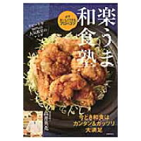 楽うま和食塾 必ずおいしくできるプロのコツ  /主婦の友社/高井英克