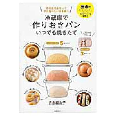 冷蔵庫で作りおきパンいつでも焼きたて   /主婦の友社/吉永麻衣子