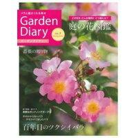 ガーデンダイアリー バラと庭がくれる幸せ Vol.7 /八月社