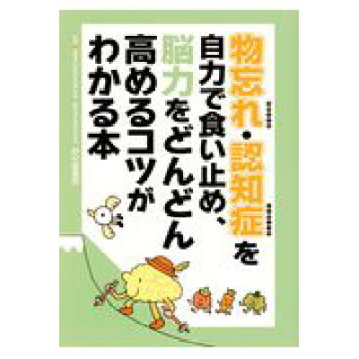 物忘れ・認知症を自力で食い止め、脳力をどんどん高めるコツがわかる本   /主婦の友インフォス/野村喜重郎