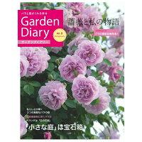 ガーデンダイアリー バラと庭がくれる幸せ Vol.8 /八月社