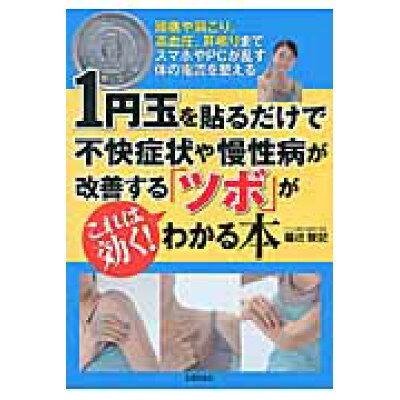 1円玉を貼るだけで不快症状や慢性病が改善する「ツボ」がわかる本   /主婦の友社/福辻鋭記