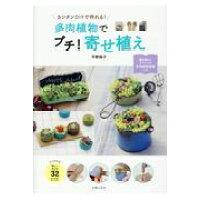 カンタンDIYで作れる!多肉植物でプチ!寄せ植え   /主婦の友社/平野純子