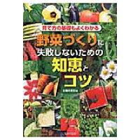 野菜づくりに失敗しないための知恵とコツ   /主婦の友社/主婦の友社
