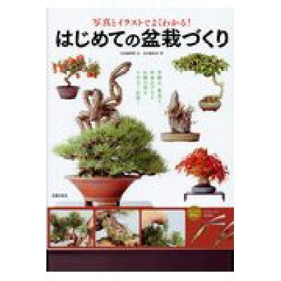 はじめての盆栽づくり 写真とイラストでよくわかる!  /主婦の友社/松井孝