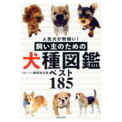 飼い主のための犬種図鑑ベスト185 人気犬が勢揃い!  /主婦の友社/藤原尚太郎