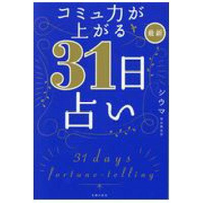コミュ力が上がる最新31日占い   /主婦の友社/シウマ