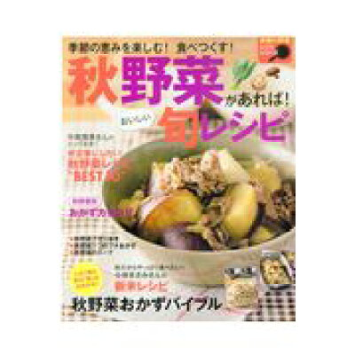 秋野菜があれば!おいしい旬レシピ   /主婦の友社