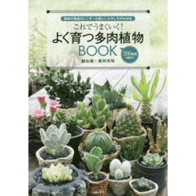 これでうまくいく!よく育つ多肉植物BOOK 最新の栽培カレンダーと詳しいふやし方がわかる  /主婦の友社/□岡秀明