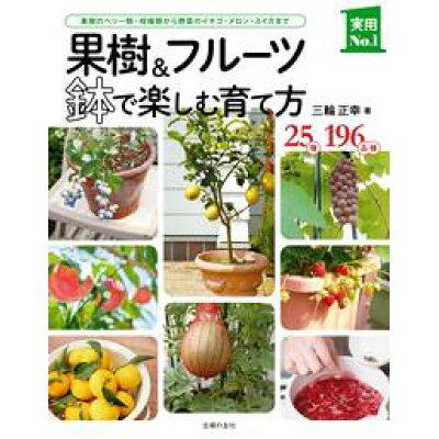 果樹&フルーツ鉢で楽しむ育て方   /主婦の友社/三輪正幸