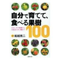 自分で育てて、食べる果樹100 おなじみの果物から人気のベリー類まで  /主婦の友社/船越亮二