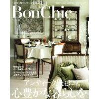 BonChic 「上質」なインテリアと暮らし VOL.16 /主婦の友社
